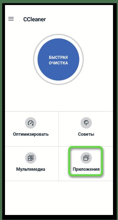 Переход в раздел Приложения для удаления приложения Одноклассники с телефона через специальную программу