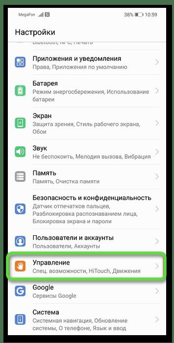 Переход в раздел Управление для включения жеста создания скриншота тремя пальцами в Honor с Android 9