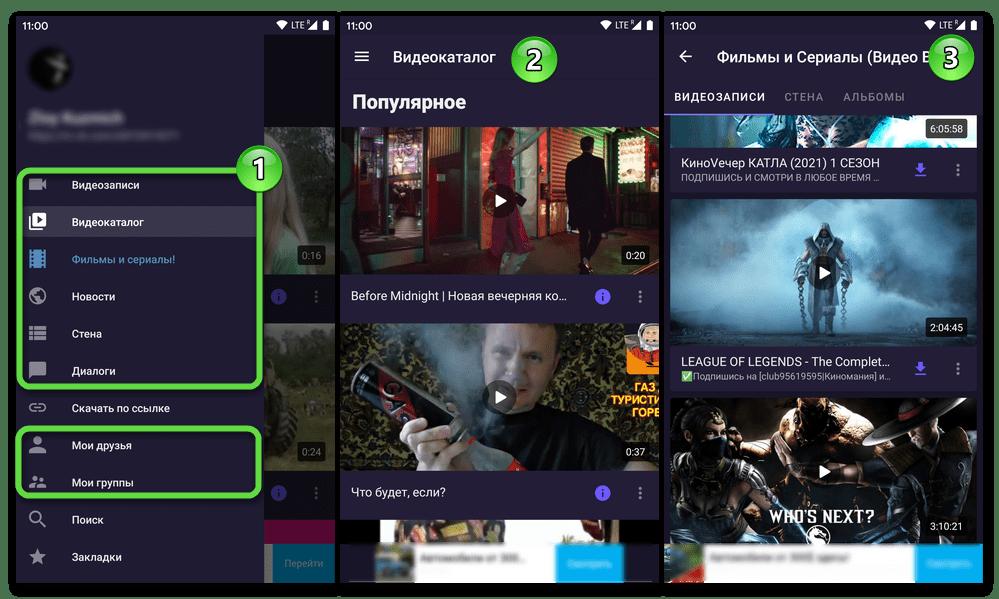 Переход в разделы с видеороликами в соцсети ВКонтакте через Android-приложение Видео для ВК