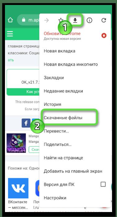 Переход в скачанные файлы со стороннего сайта для скачивания приложения Одноклассники на телефон