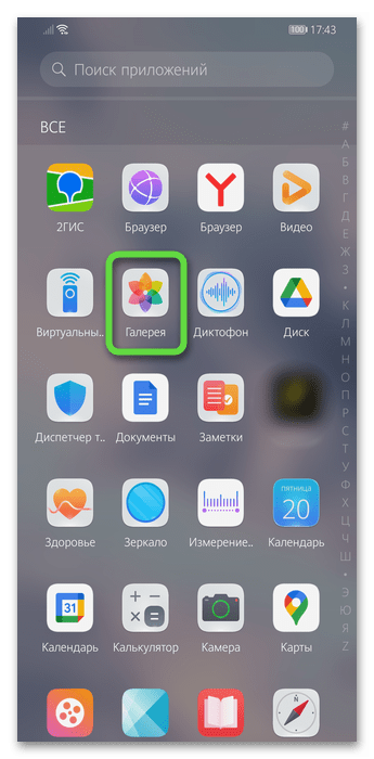 Переход в стандартное приложение Галерея для просмотра созданных скриншотов в Honor с Android