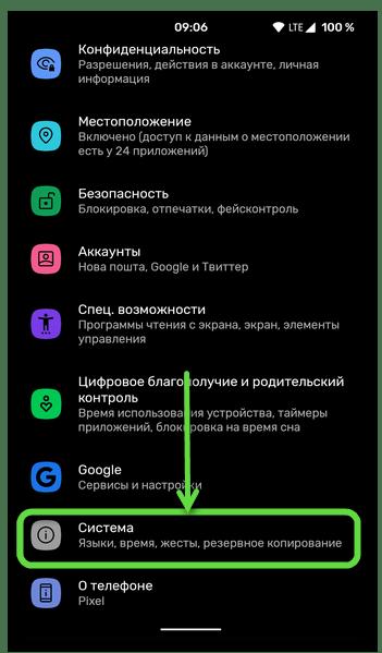 Перейти в раздел системных настроек на мобильном устройстве с ОС Android