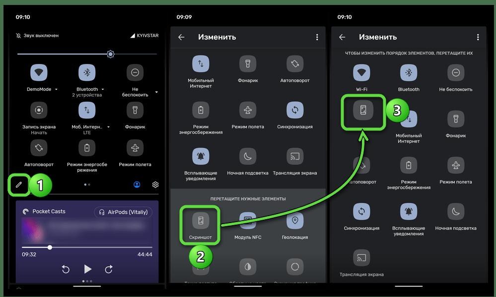 Перемещение кнопки для создания скриншота из шторки на смартфоне с ОС Android