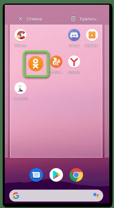 Перенос иконки приложения для вывода на экран значка Одноклассников на телефоне