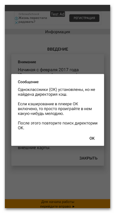 Первое сообщение для скачивания музыки из Одноклассников на телефон через кеширование файлов