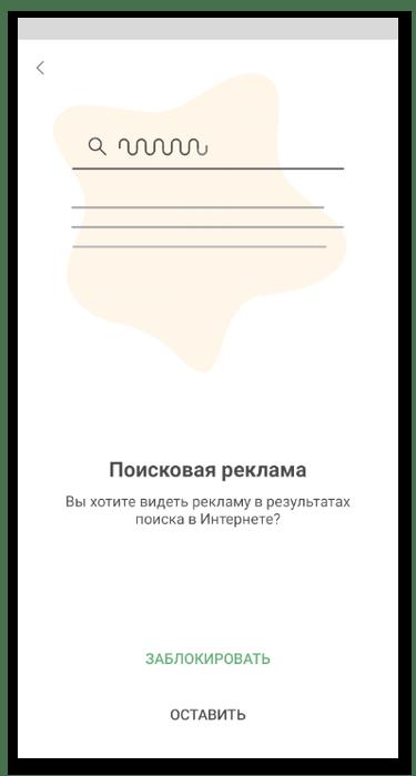 Первые шаги настройки блокировщика для удаления рекламы из ленты в Одноклассниках через мобильное приложение