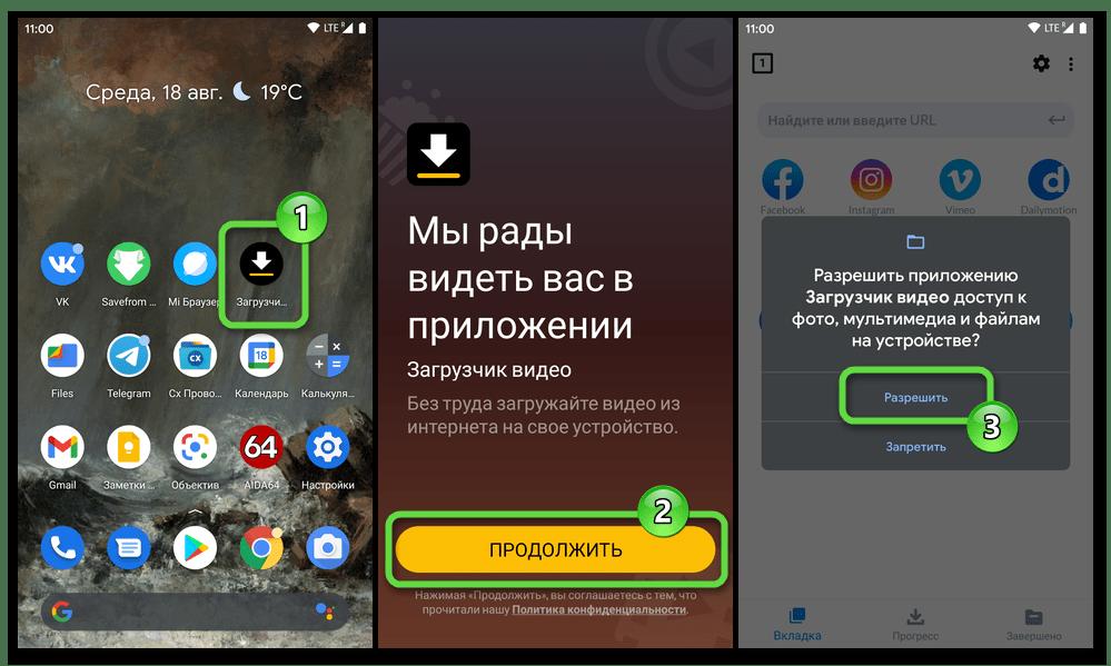 Первый запуск Android-приложения Загрузчик видео, предоставление разрешения на доступ к памяти девайса