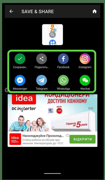 Поделиться готовым снимком экрана с помощью приложения для создания скриншотов на смартфоне с ОС Android