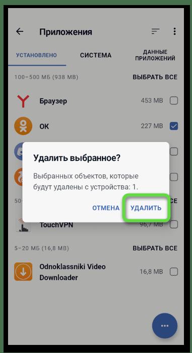 Подтверждение действия для удаления приложения Одноклассники с телефона через специальную программу