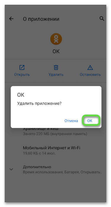 Подтверждение для удаления приложения Одноклассники с телефона через меню с настройками