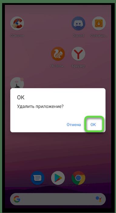 Подтверждение для удаления приложения Одноклассники с телефона через значок