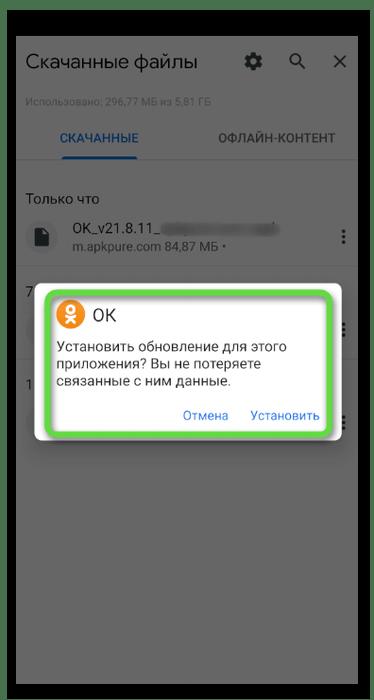 Подтверждение инсталляции для установки старой версии Одноклассники на телефон
