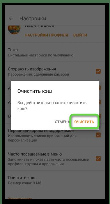 Подтверждение очистки кеша через настройки для решения с открытием Одноклассников на телефоне