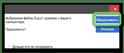 Подтверждение очистки в программе для решения проблемы с открытием сообщений в Одноклассниках на компьютере