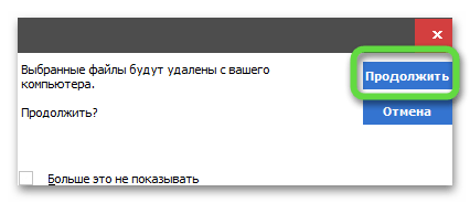 Подтверждение очистки временных файлов для решения с открытием Одноклассников на компьютере