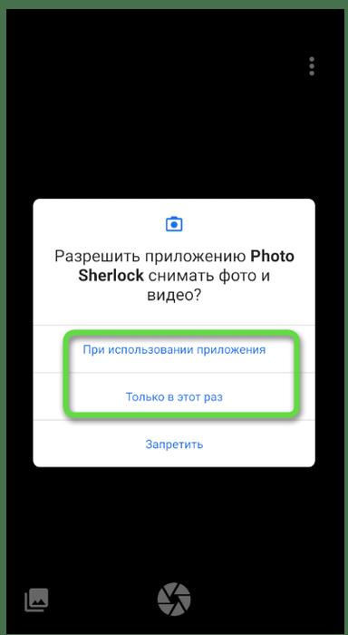 Подтверждение разрешений для поиска человека по фото в Одноклассниках через телефон в Photo Sherlock