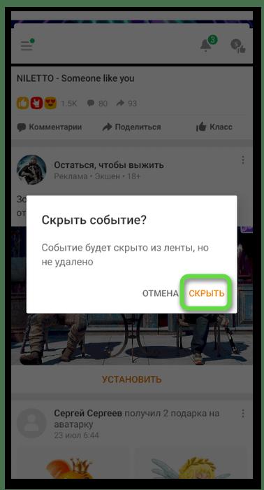 Подтверждение скрытия объявления для удаления рекламы из ленты в Одноклассниках через мобильное приложение