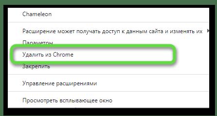 Подтверждение удаления расширения в браузере для решения с открытием Одноклассников на компьютере