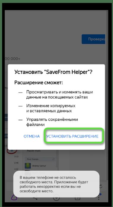 Подтверждение установки расширения для скачивания видео с Одноклассников на телефон через SaveFrom Helper