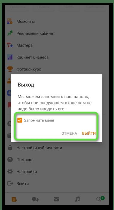 Подтверждение выхода из аккаунта для решения с открытием Одноклассников на телефоне