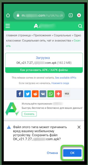 Подтверждение загрузки со стороннего сайта для скачивания приложения Одноклассники на телефон