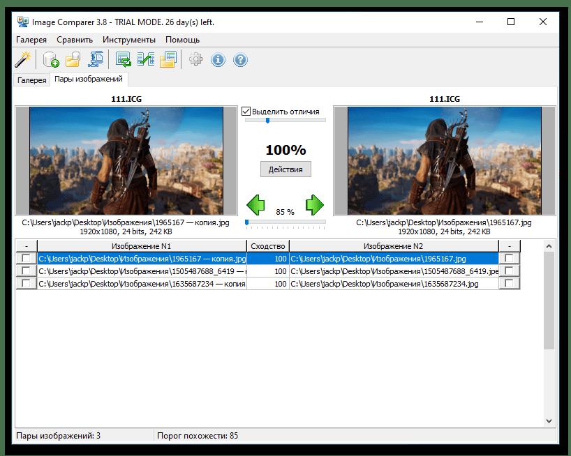 Поиск дубликатов фотографий с помощью программы Image Comparer