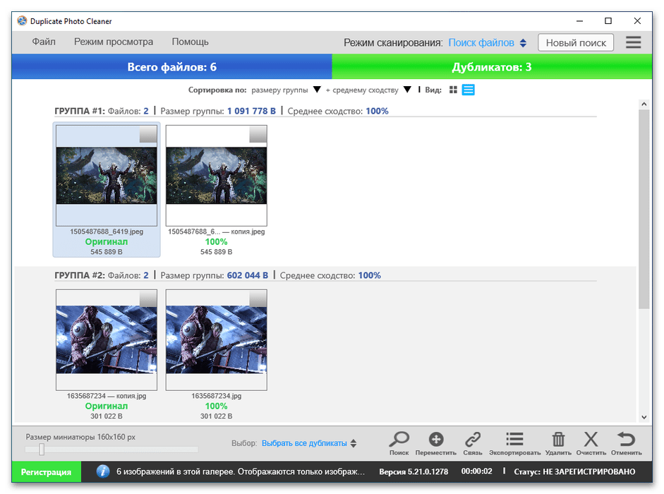 Поиск изображений с помощью Duplicate Photo Cleaner