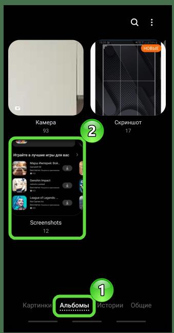 Поиск папки со скриншотами из screenshot easy в галерее Samsung