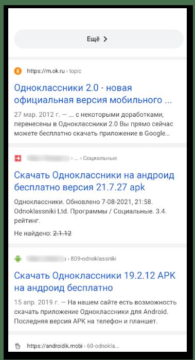 Поиск по браузеру для установки старой версии Одноклассники на телефон