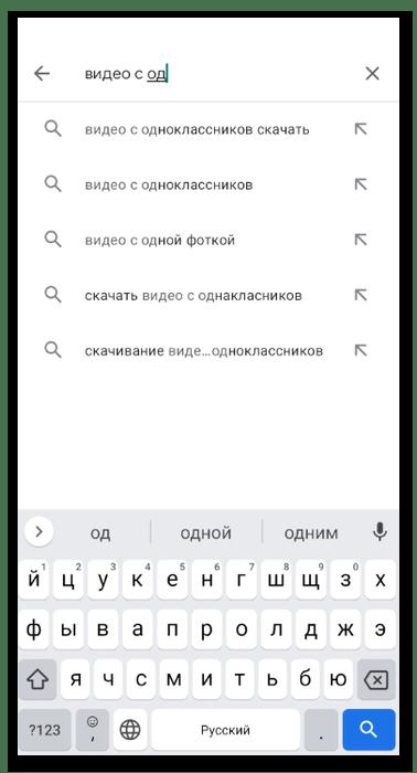 Поиск по магазину для скачивания видео с Одноклассников на телефон через специальное приложение