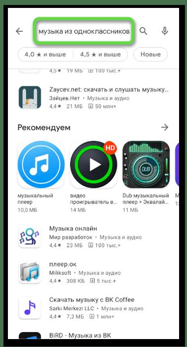 Поиск подходящих приложений для скачивания музыки из Одноклассников на телефон