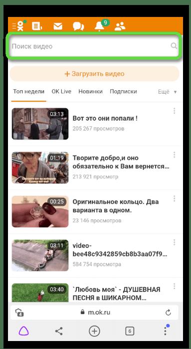Поиск ролика для скачивания видео с Одноклассников на телефон через SaveFrom Helper