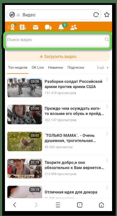 Поиск ролика для скачивания видео с Одноклассников на телефон через UC Browser