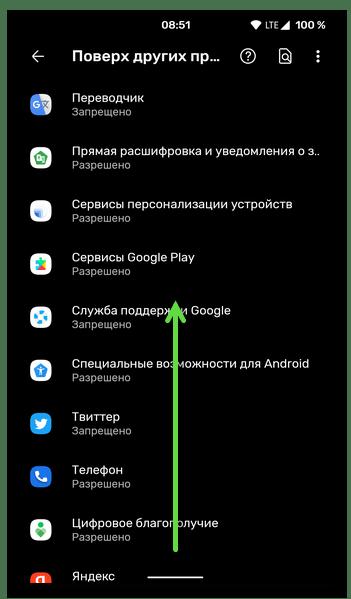 Поиск в системных настройках приложения для создания скриншотов на смартфоне с ОС Android