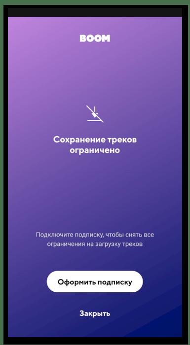 Покупка подписки для скачивания музыки из Одноклассников на телефон через Boom