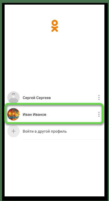 Повторная авторизация для решения с открытием Одноклассников на телефоне