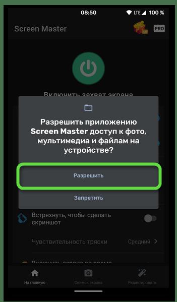 Предоставить запрашиваемые разрешения приложению для создания скриншота на смартфоне с ОС Android