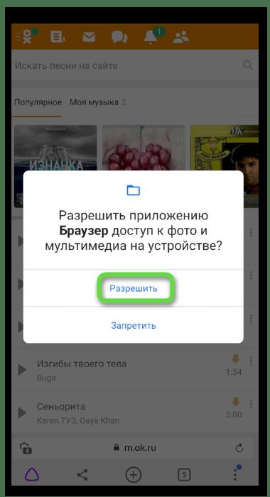 Предоставление разрешений для скачивания музыки из Одноклассников на телефон через SaveFrom Helper