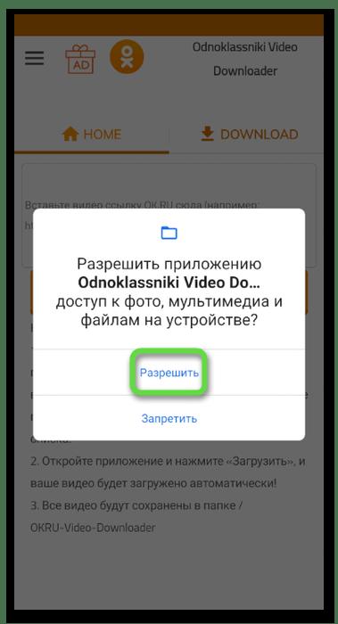 Предоставление разрешений для скачивания видео с Одноклассников на телефон через специальное приложение