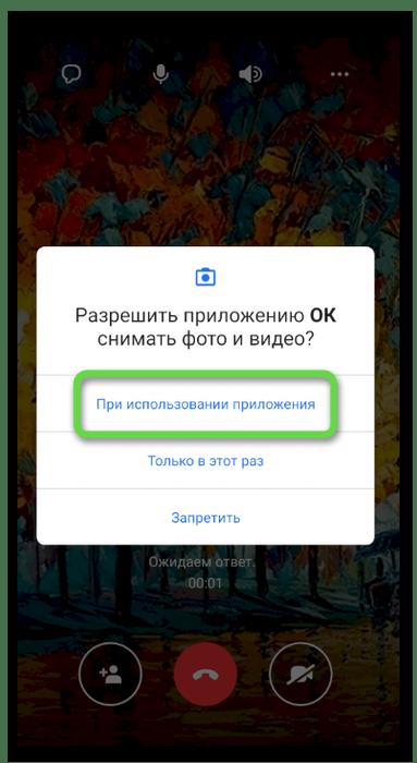 Предоставление разрешения для камеры для настройки видеозвонка в Одноклассниках через мобильное приложение