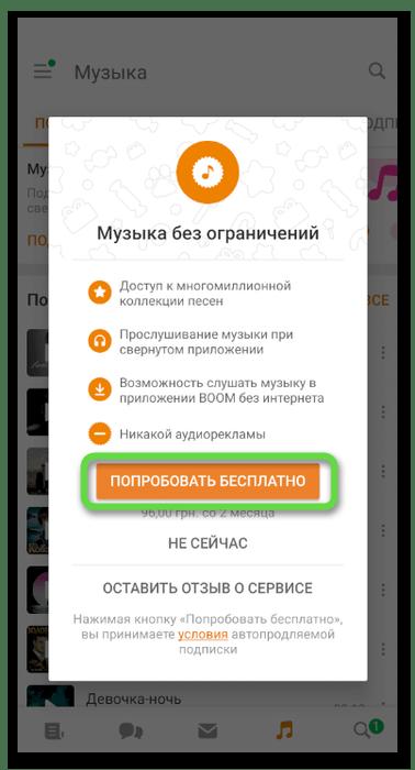Пробная версия подписки для скачивания музыки из Одноклассников на телефон
