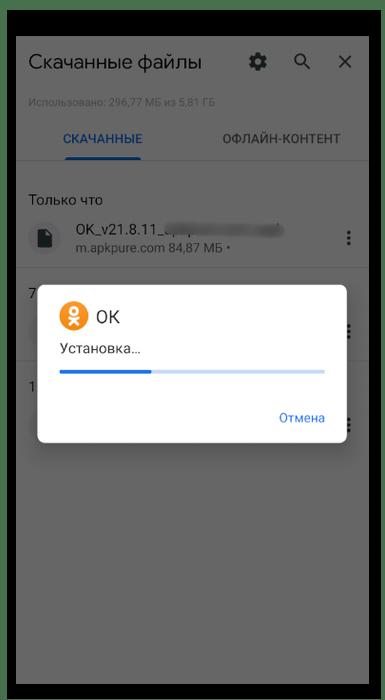 Процесс инсталляции для установки старой версии Одноклассники на телефон