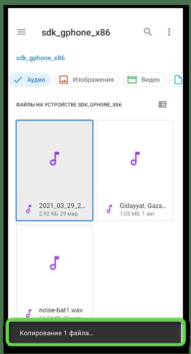 Процесс копирования для скачивания музыки из Одноклассников на флешку на телефоне