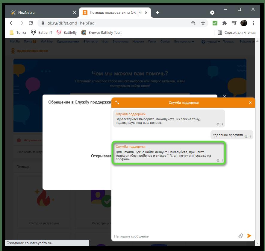 Процесс общения с поддержкой для удаления страницы в Одноклассниках на компьютере