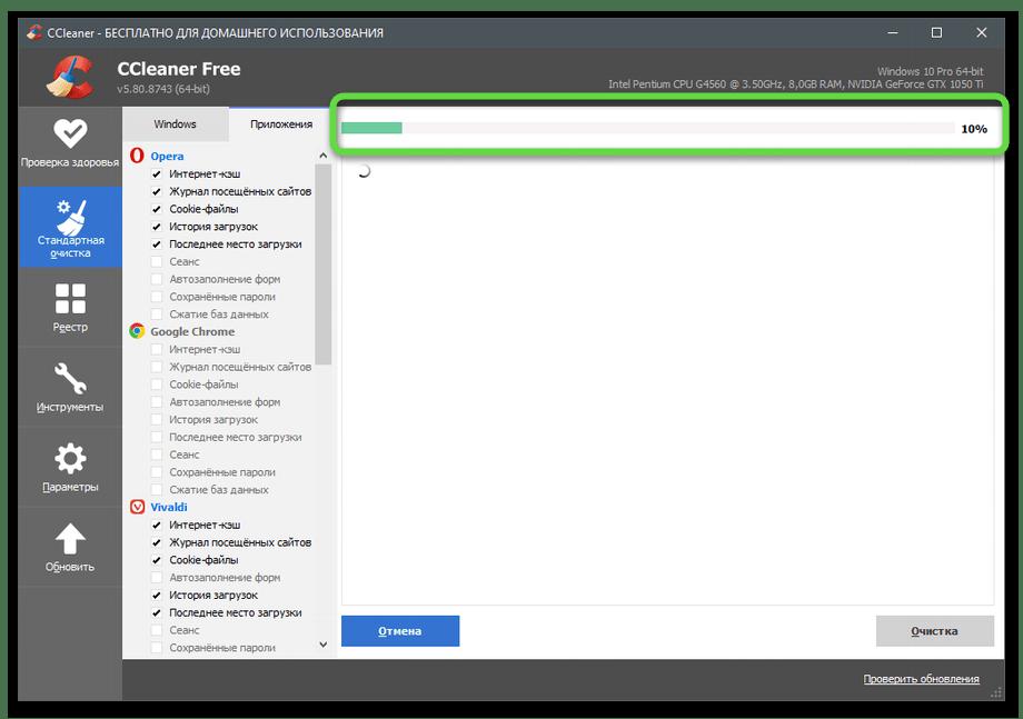 Процесс очистки временных файлов для решения с открытием Одноклассников на компьютере