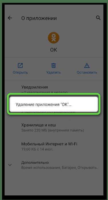 Процесс удаления для удаления приложения Одноклассники с телефона через настройки