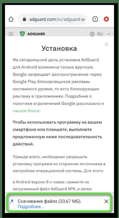 Процесс загрузки блокировщика для удаления рекламы из ленты в Одноклассниках через мобильное приложение