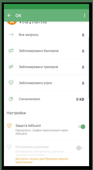 Просмотр активности приложения для удаления рекламы из ленты в Одноклассниках через мобильное приложение