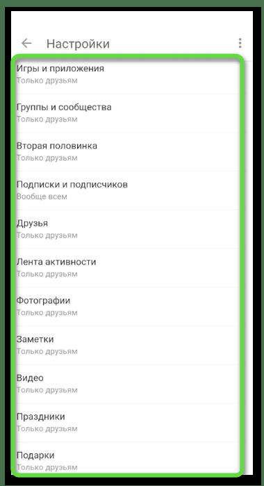 Просмотр разрешений для открытия закрытого профиля в Одноклассниках на телефоне