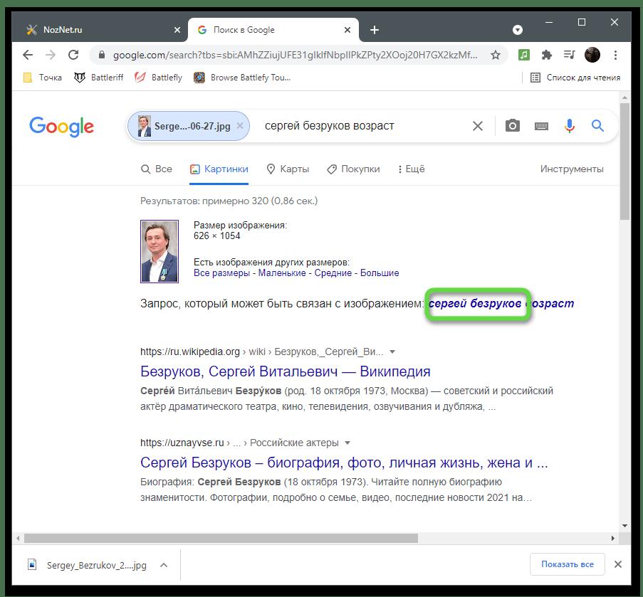 Просмотр результатов в Гугл для поиска человека по фото в Одноклассниках на компьютере